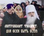 images/2021/K_40_mu_dnyu_po_konchine_Mitropolit_Filaret_Dlya_vseh_bit_vsem3445449.jpg