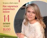 images/2021/Kak_nauchitsya_radovatsya_gizni_8213_tvorcheskaya.jpg