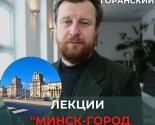 images/2021/Minchan_priglashayut_na_lektsii_MINSK_.jpg