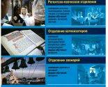 images/2021/Minskoe_duhovnoe_uchilishche_priglashaet7693681.jpg