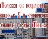 images/2021/Moleben_ob_istselenii_bolyashchih_v_5.jpg
