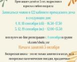 images/2021/Nachalas_zapis_v_voskresnuyu_shkolu.jpg