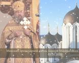 images/2021/Nedelya_pred_Rogdestvom_Hristovim_svyatih_otets.jpg