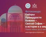 images/2021/Obyavlen_Megdunarodniy_fotokonkurs_Sobori_Premudrosti_Bogiey__Svyatoy4059659.jpg