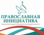 images/2021/Obyavlen_konkurs_malih_grantov__Pravoslavnaya.jpg