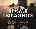 images/2021/Pesnopeniya_Velikogo_Posta_prozvuchat_v_programme_Vremya_pokayaniya_v3892607.jpg