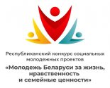 images/2021/Podvedeni_promegutochnie_itogi_konkursa_Molodeg_Belarusi_za_gizn3881956.jpg