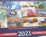 images/2021/Prezentatsiya_kalendarya_hudogestvennoy_masterskoy_RadugaMi_delaem.jpg