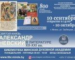 images/2021/S_10_sentyabrya_po_10_oktyabrya_v_MinDA_budet_rabotat_vistavka5154397.jpg