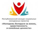 images/2021/Startoval_konkurs_sotsialnih_proektov_Molodeg_Belarusi_za_gizn5432889.jpg