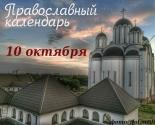 images/2021/Tserkovniy_kalendar_10_oktyabrya.jpg
