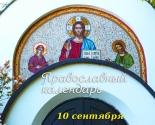 images/2021/Tserkovniy_kalendar_10_sentyabrya.jpg