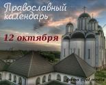 images/2021/Tserkovniy_kalendar_12_oktyabrya.jpg