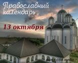 images/2021/Tserkovniy_kalendar_13_oktyabrya.jpg