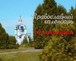 images/2021/Tserkovniy_kalendar_13_sentyabrya.jpg