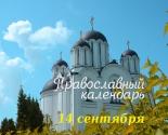 images/2021/Tserkovniy_kalendar_14_sentyabrya.jpg