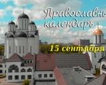 images/2021/Tserkovniy_kalendar_15_sentyabrya.jpg