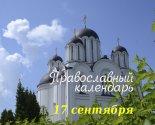 images/2021/Tserkovniy_kalendar_175563971.jpg