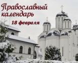 images/2021/Tserkovniy_kalendar_18_fevralya.jpg