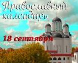 images/2021/Tserkovniy_kalendar_18_sentyabrya.jpg