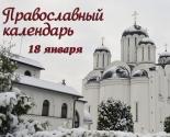 images/2021/Tserkovniy_kalendar_18_yanvarya.jpg