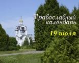 images/2021/Tserkovniy_kalendar_19_iyulya.jpg