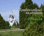 images/2021/Tserkovniy_kalendar_20_iyulya.jpg