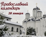 images/2021/Tserkovniy_kalendar_20_yanvarya.jpg