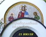 images/2021/Tserkovniy_kalendar_21_iyulya.jpg