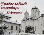 images/2021/Tserkovniy_kalendar_22_fevralya.jpg