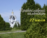 images/2021/Tserkovniy_kalendar_22_iyulya.jpg