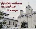 images/2021/Tserkovniy_kalendar_22_yanvarya.jpg