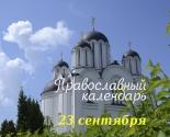 images/2021/Tserkovniy_kalendar_23_sentyabrya.jpg