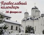 images/2021/Tserkovniy_kalendar_26_fevralya.jpg