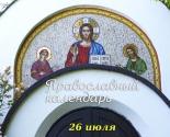 images/2021/Tserkovniy_kalendar_26_iyulya.jpg