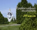 images/2021/Tserkovniy_kalendar_29_iyulya.jpg