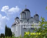 images/2021/Tserkovniy_kalendar_30_iyulya.jpg