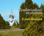 images/2021/Tserkovniy_kalendar_3_sentyabrya.jpg