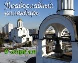 images/2021/Tserkovniy_kalendar_6_aprelya.jpg