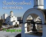 images/2021/Tserkovniy_kalendar_7_aprelya.jpg