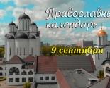 images/2021/Tserkovniy_kalendar_9_sentyabrya.jpg