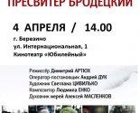 images/2021/V_Berezino_sostoitsya_premera_filma_o_novomuchenike_Leonide1678324.jpg