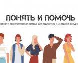 images/2021/V_Brestskoy_eparhii_ofitsialno_startuet_proekt_Ponyat_i6925600.jpg