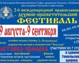 images/2021/V_Gomele_sostoitsya_duhovno_prosvetitelskiy_pravoslavniy.jpg