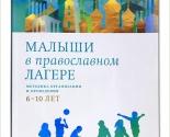 images/2021/Vishla_kniga_Malishi_v_pravoslavnom_lagere.jpg