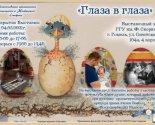 images/2021/Vistavka_fotografiy_Glaza_v_glaza_fotokluba_Svet_dushi_otkroetsya_v6738293.jpg