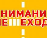 images/2021/Vnimanie_aktsiya_Peshehod--.jpg